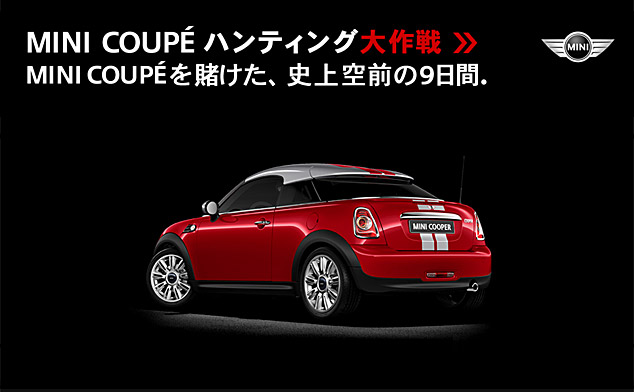 MINI's Getaway outdoor game arrives in Tokyo (w/VIDEO)